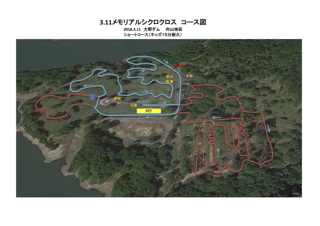 f:id:kansai_cyclocross:20180302235329j:plain