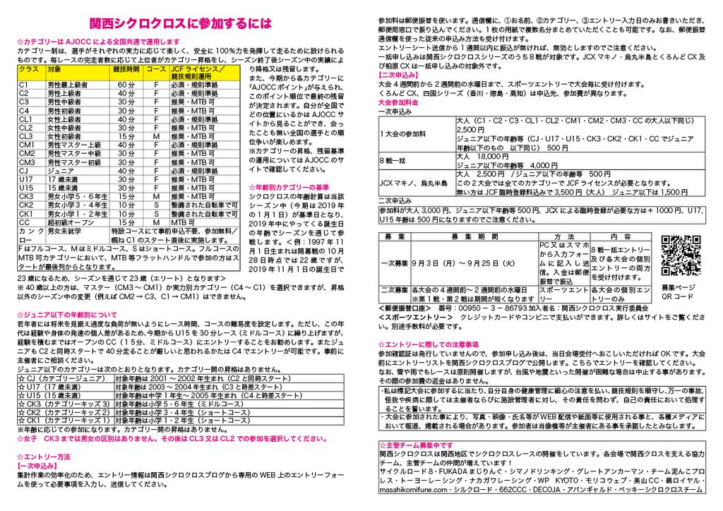 f:id:kansai_cyclocross:20180919221034j:plain
