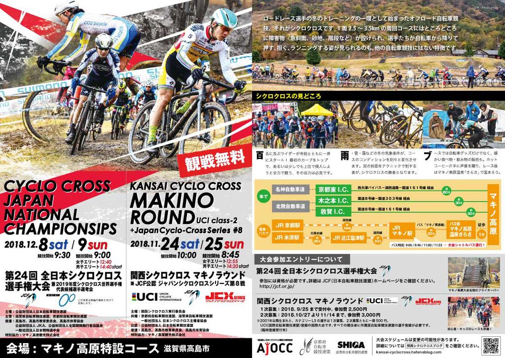 f:id:kansai_cyclocross:20180922000237j:plain