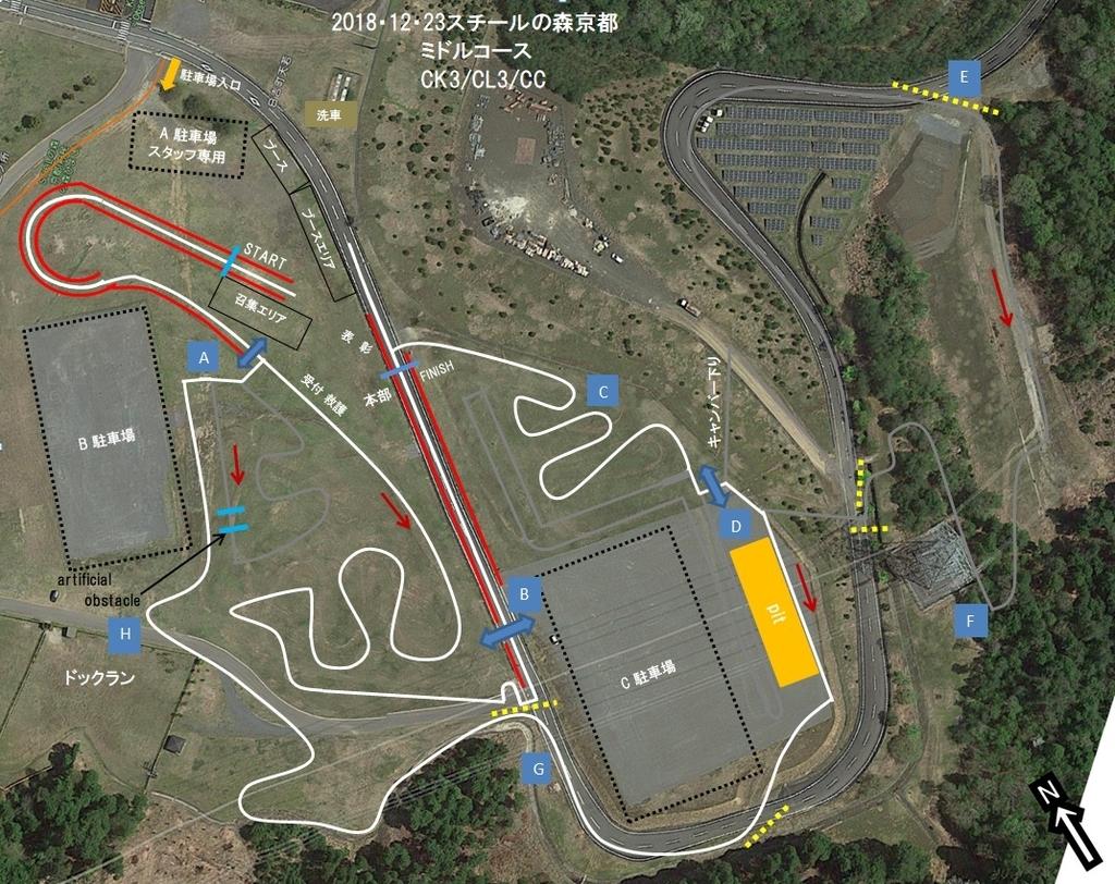 f:id:kansai_cyclocross:20181217230858j:plain
