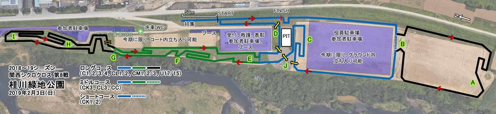 f:id:kansai_cyclocross:20190131234022j:plain
