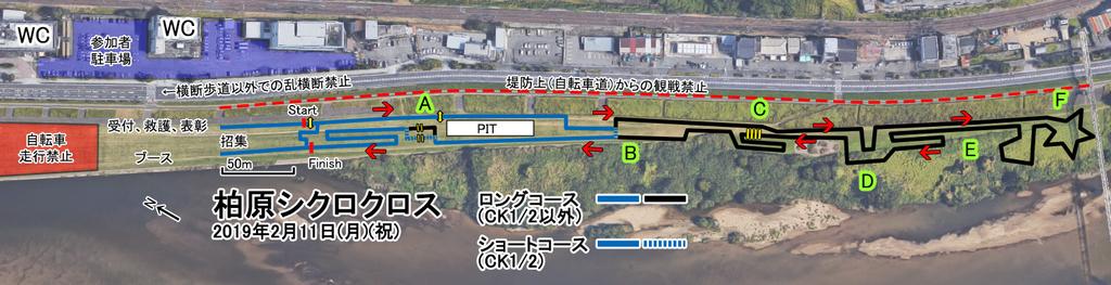f:id:kansai_cyclocross:20190209161356j:plain