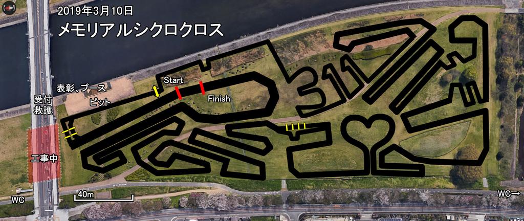 f:id:kansai_cyclocross:20190304214649j:plain