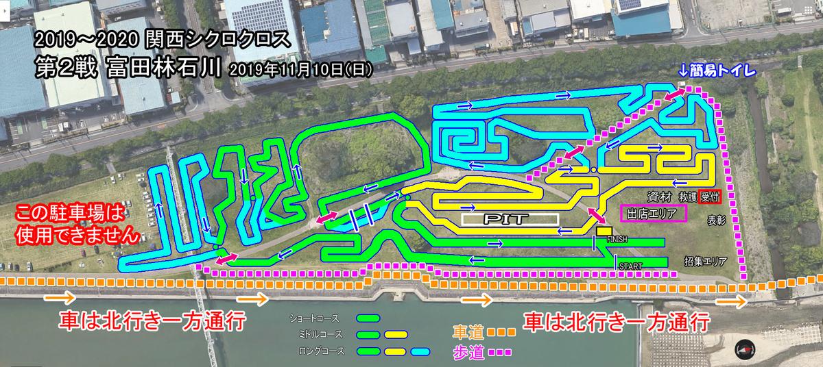 f:id:kansai_cyclocross:20191106221414j:plain