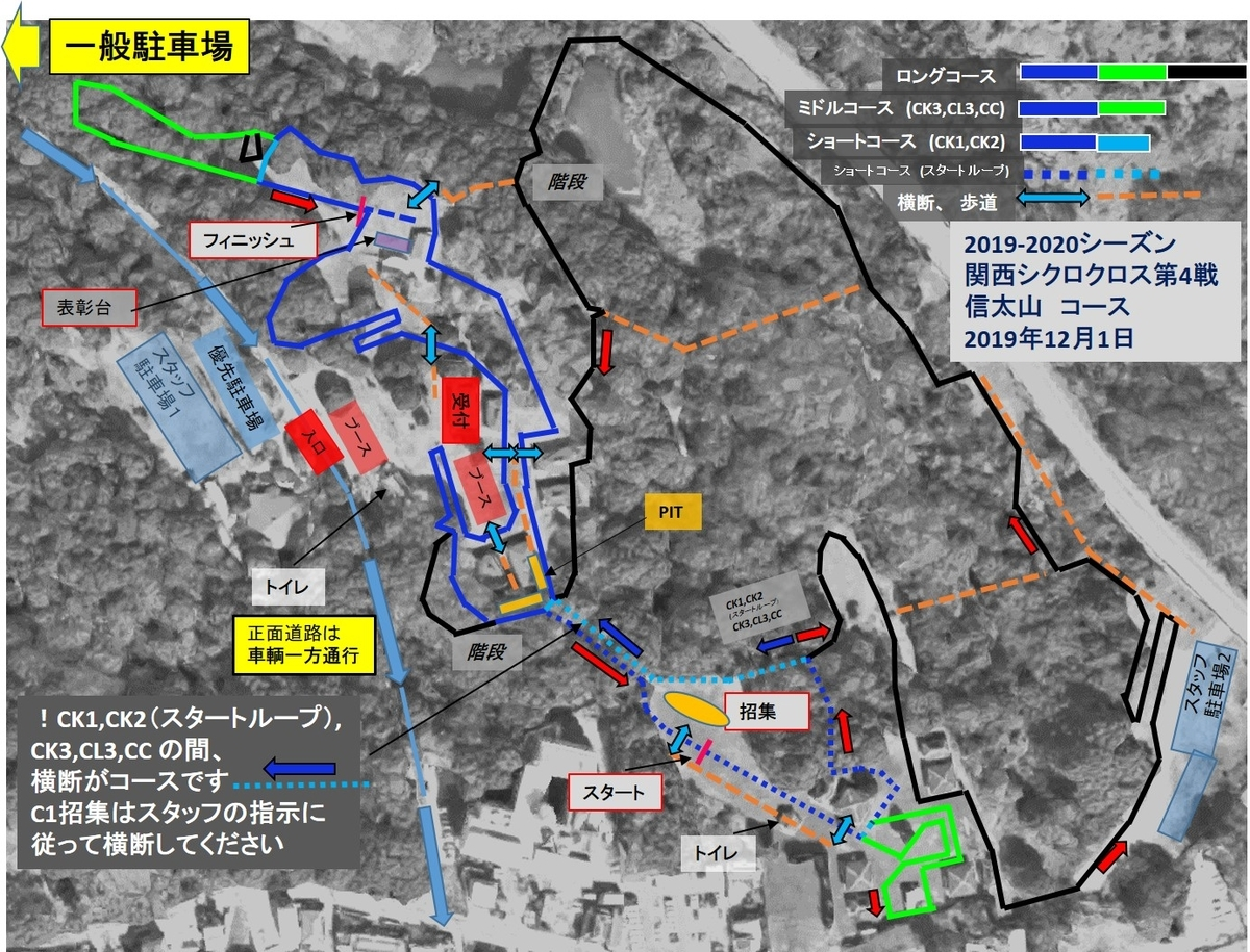 f:id:kansai_cyclocross:20191126050156j:plain