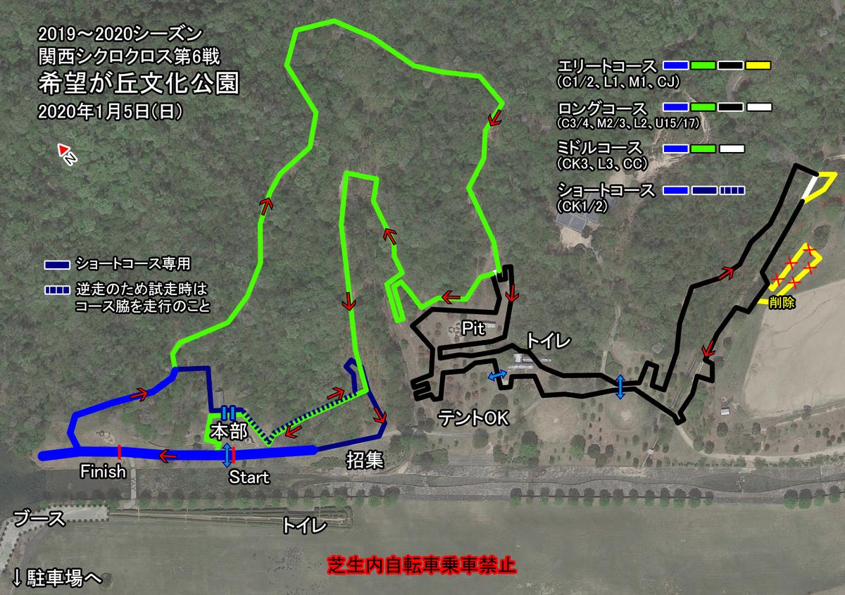 f:id:kansai_cyclocross:20200105005719j:plain
