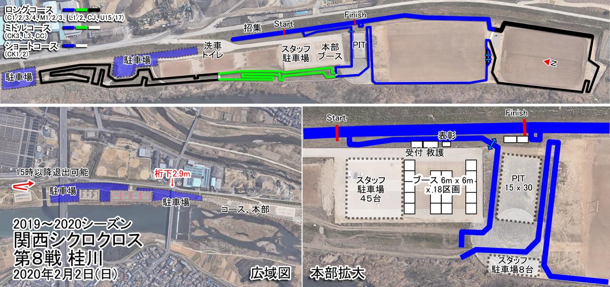 f:id:kansai_cyclocross:20200125125840j:plain