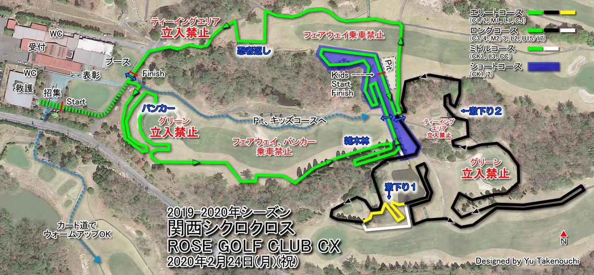 f:id:kansai_cyclocross:20200219233711j:plain