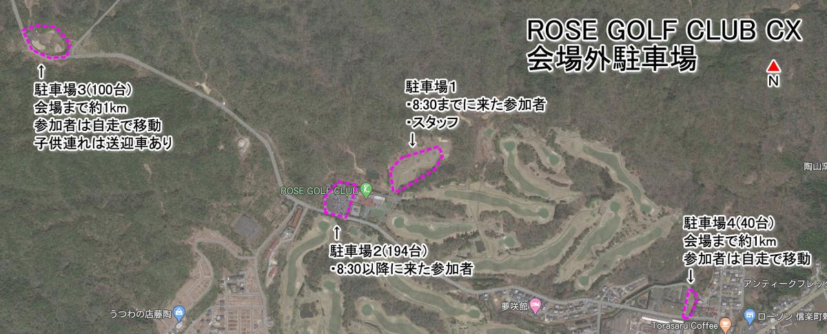 f:id:kansai_cyclocross:20200220002318j:plain