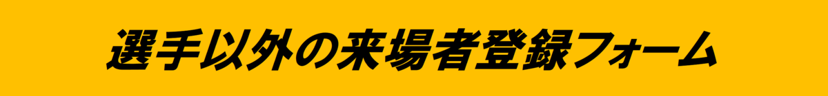 f:id:kansai_cyclocross:20200923075223p:plain
