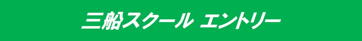 f:id:kansai_cyclocross:20200923075409p:plain