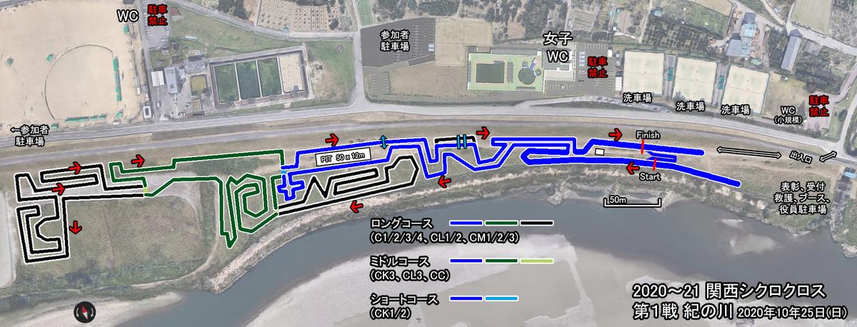 f:id:kansai_cyclocross:20201005154119j:plain