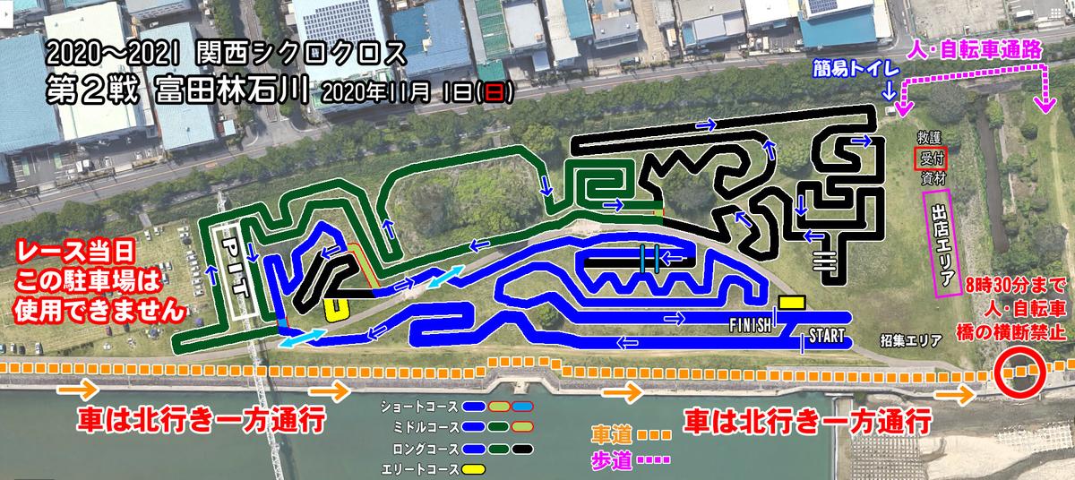 f:id:kansai_cyclocross:20201015155556j:plain
