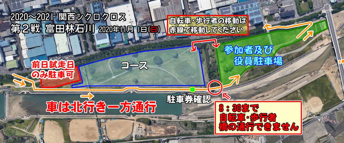 f:id:kansai_cyclocross:20201015155825j:plain