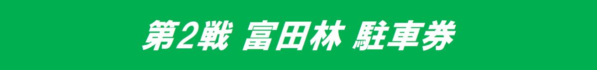 f:id:kansai_cyclocross:20201015162247p:plain
