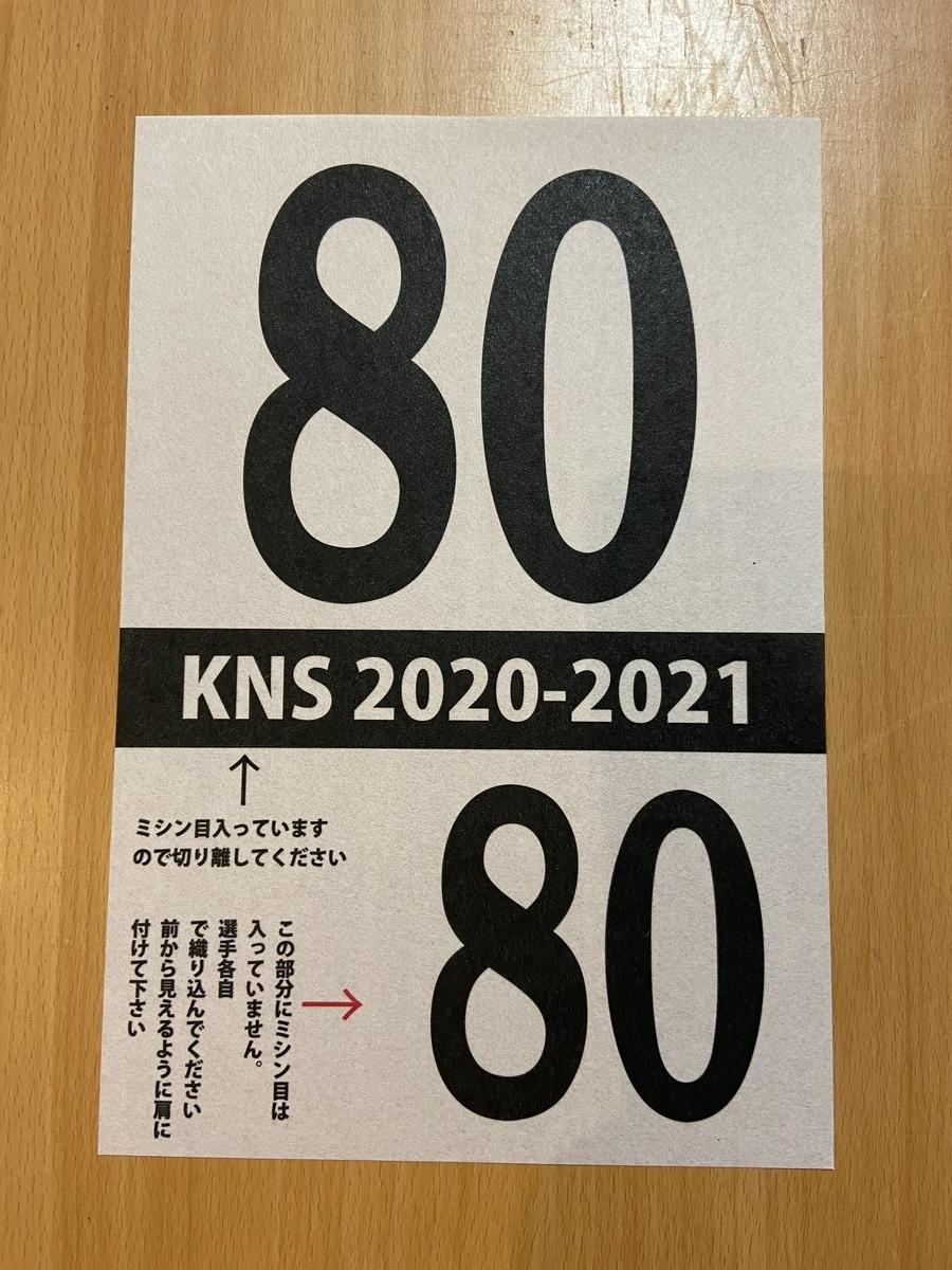 f:id:kansai_cyclocross:20201022090914j:plain