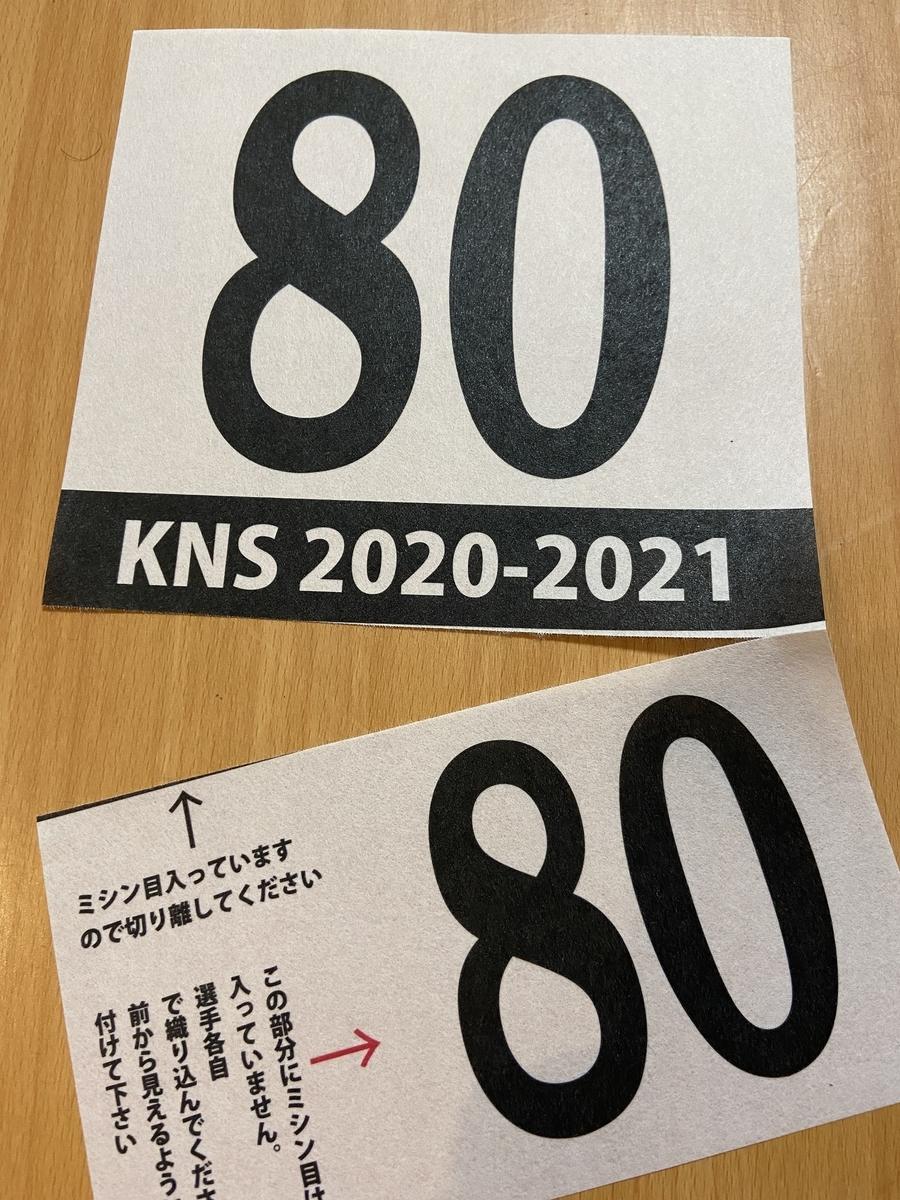 f:id:kansai_cyclocross:20201022091339j:plain