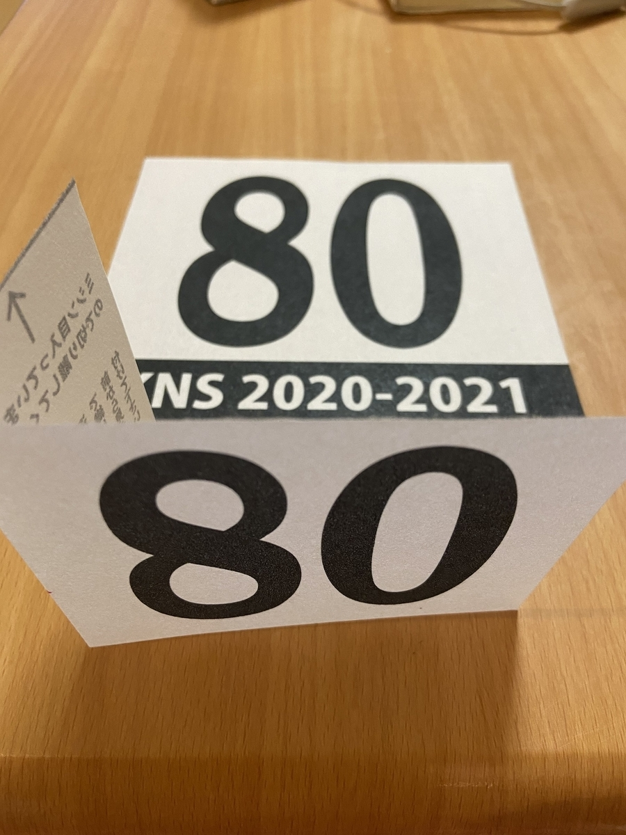f:id:kansai_cyclocross:20201022091934j:plain