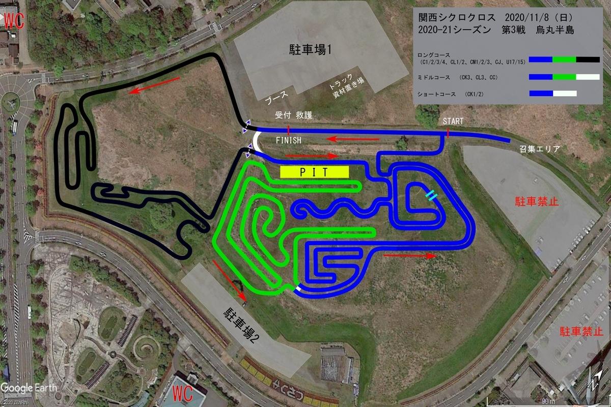 f:id:kansai_cyclocross:20201104115755j:plain
