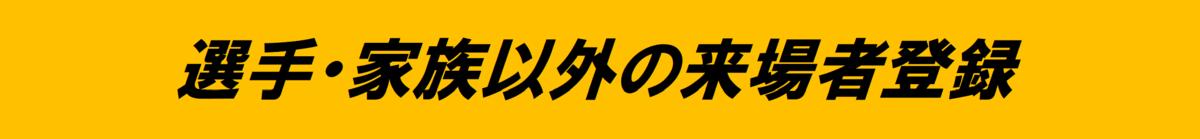 f:id:kansai_cyclocross:20201111053646p:plain