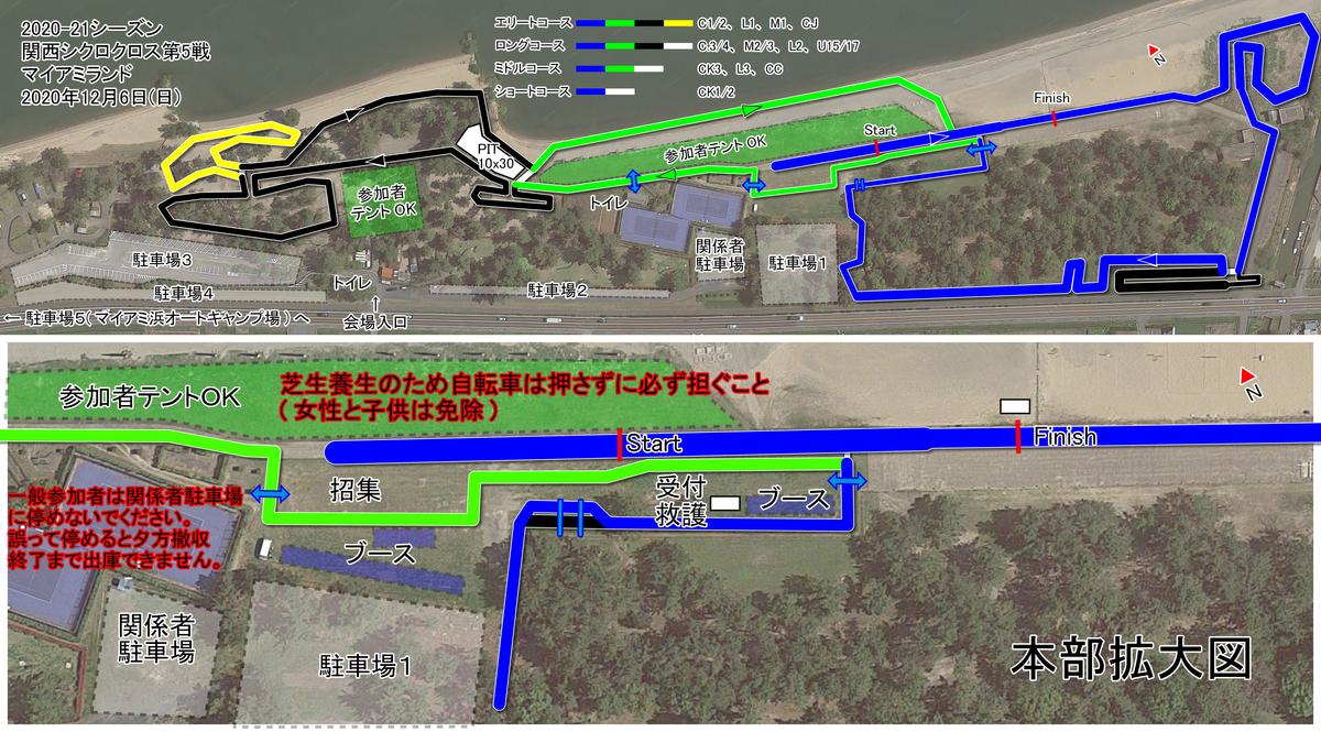 f:id:kansai_cyclocross:20201117144247j:plain