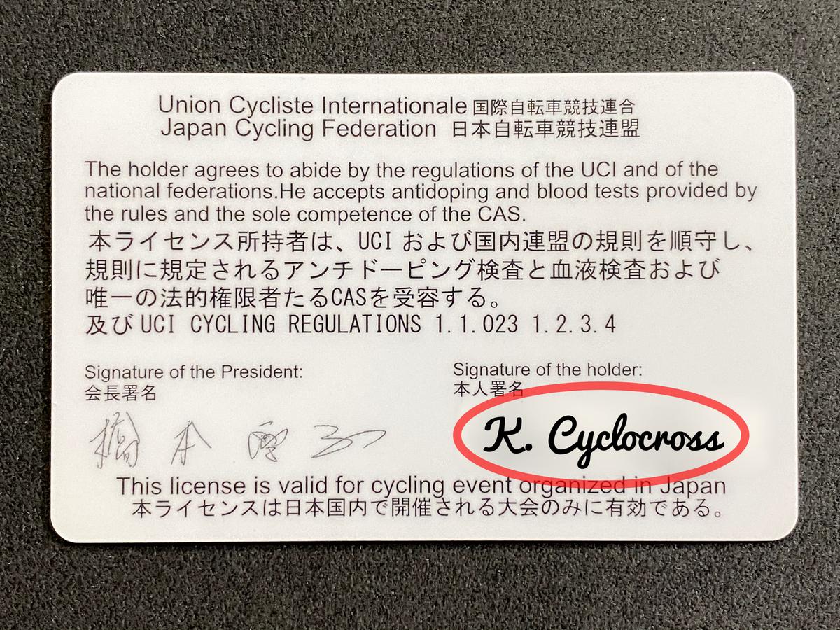 f:id:kansai_cyclocross:20201119223341j:plain