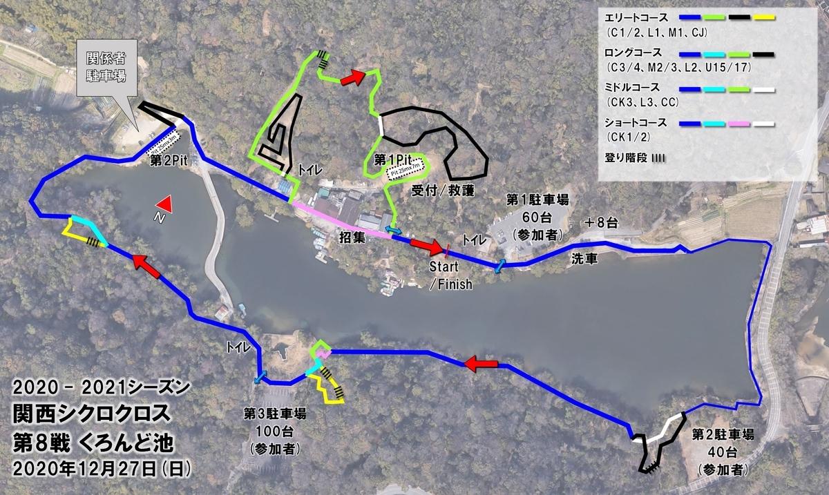 f:id:kansai_cyclocross:20201208173124j:plain