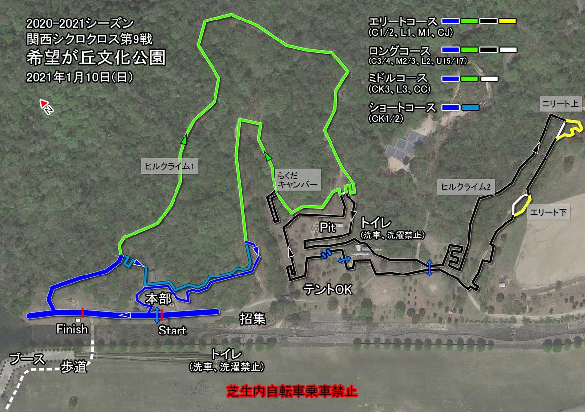 f:id:kansai_cyclocross:20210109002018j:plain
