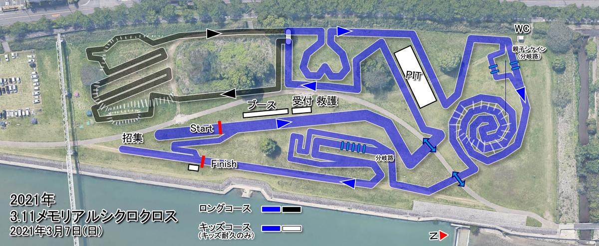 f:id:kansai_cyclocross:20210219195109j:plain