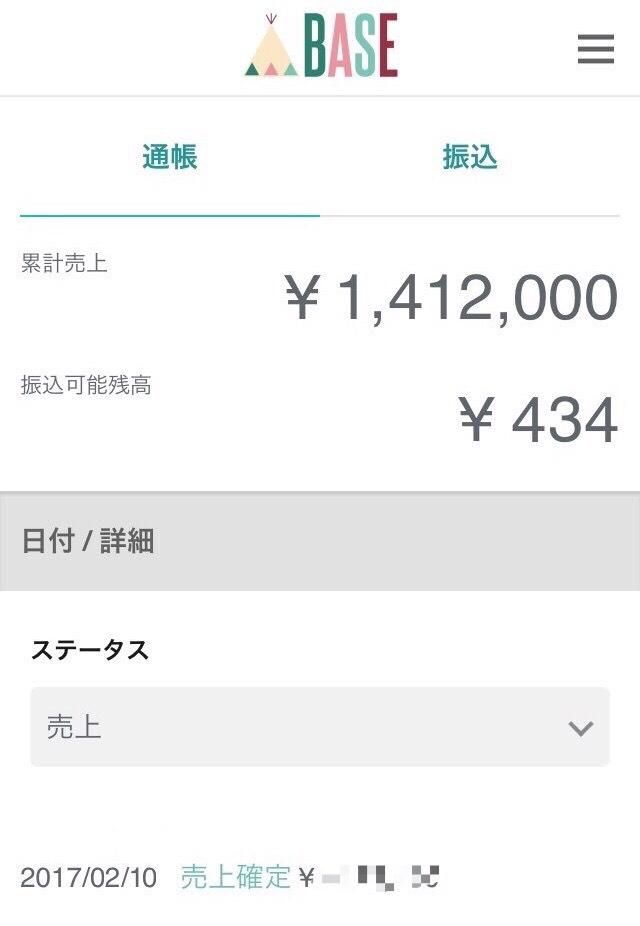 f:id:kansai_un:20170408173025j:plain