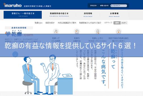 乾癬の有益な情報を提供してるサイトってたくさんある!