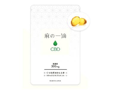 国産CBDオイルサプリメント「麻の一滴CBD」
