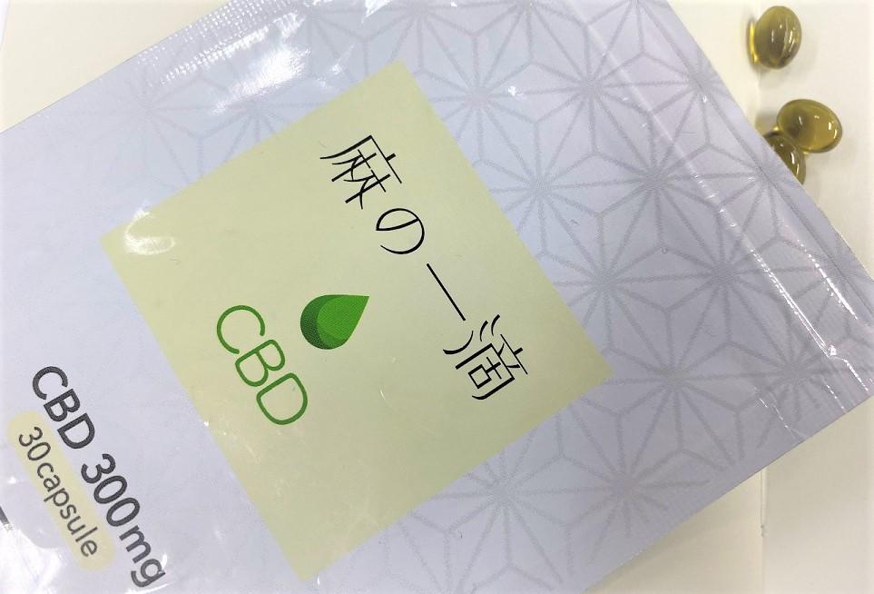 感染症に効果的な麻の一滴CBD商品画像