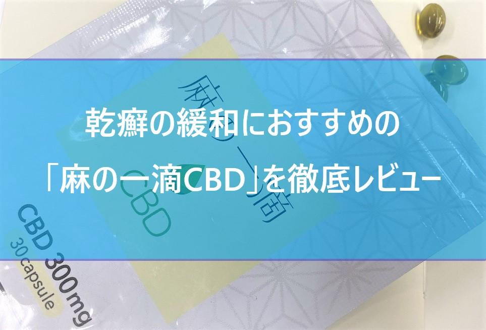 乾癬の緩和におすすめの「麻の一滴CBD」を患者がリアルレビュー