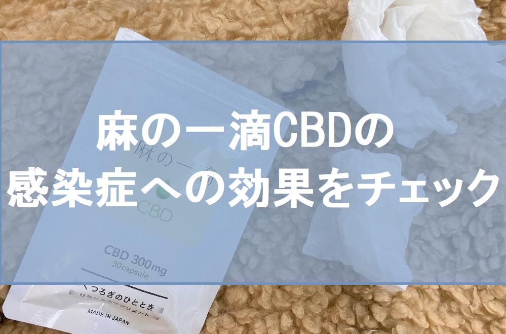 麻の一滴CBDの感染症への効果をチェック