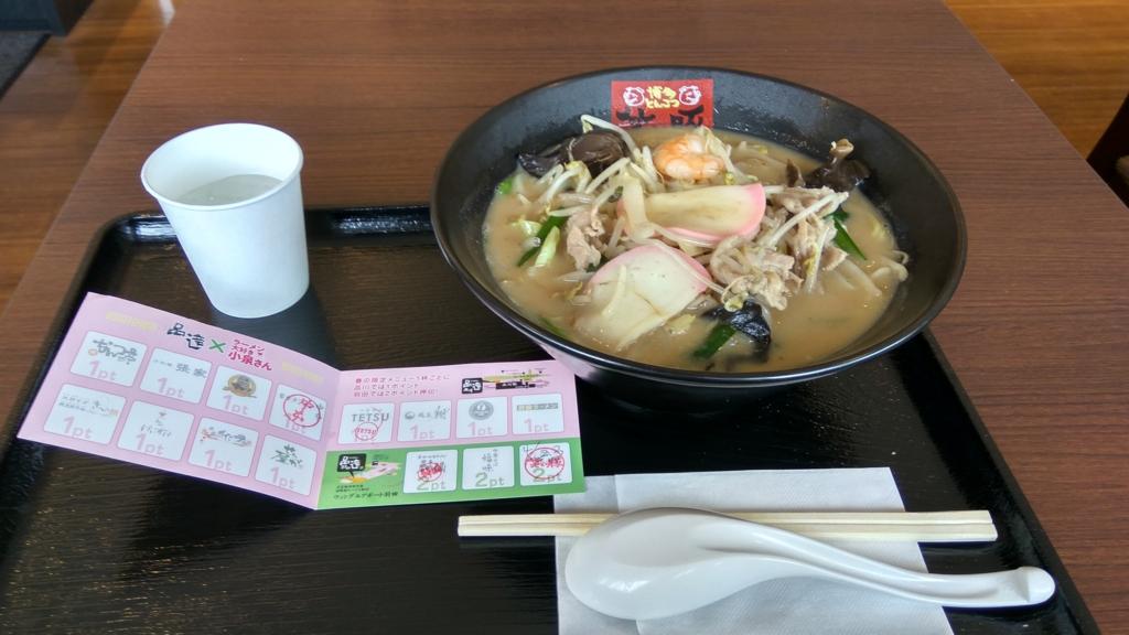 f:id:kansou-onsen:20170423075036j:plain