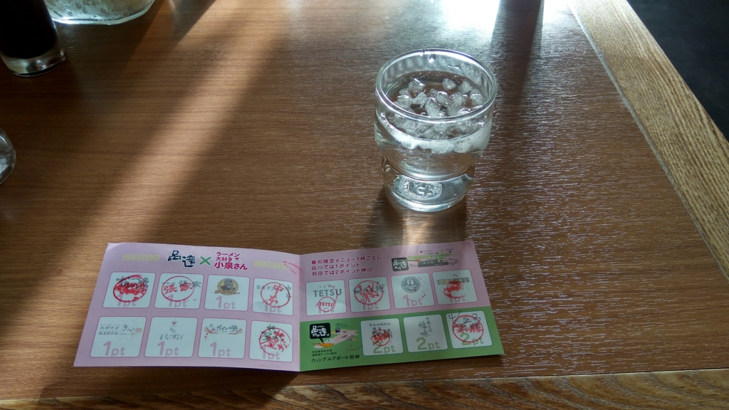 f:id:kansou-onsen:20170504165853j:plain