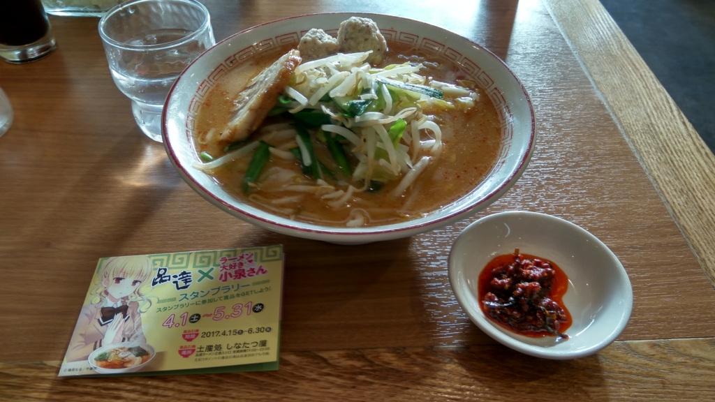 f:id:kansou-onsen:20170504170643j:plain