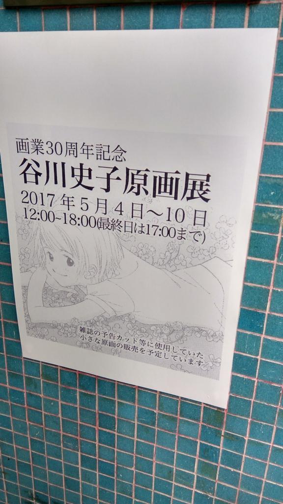 f:id:kansou-onsen:20170507130545j:plain