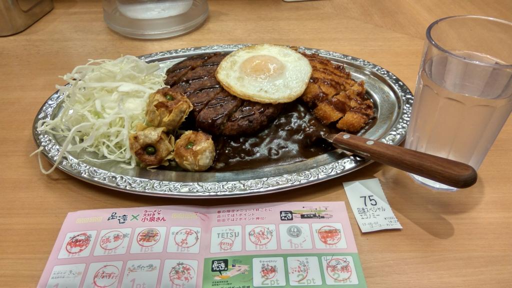 f:id:kansou-onsen:20170507143240j:plain