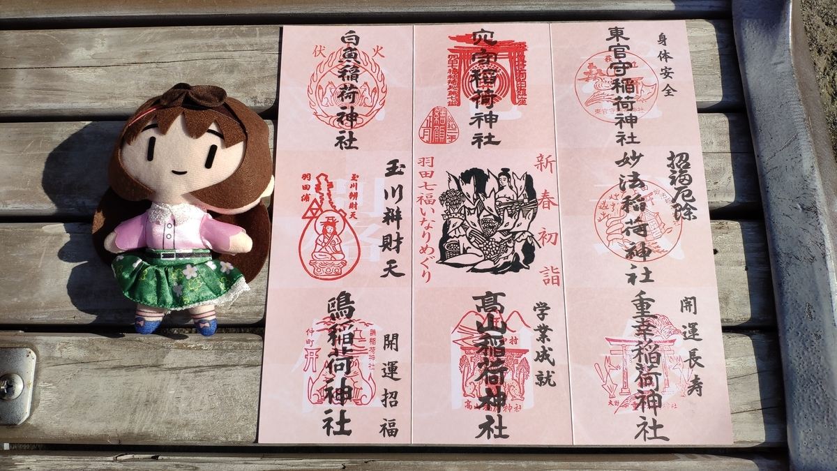 f:id:kansou-onsen:20200104124429j:plain
