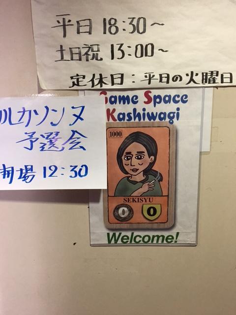 f:id:kansouki:20170314191838j:plain