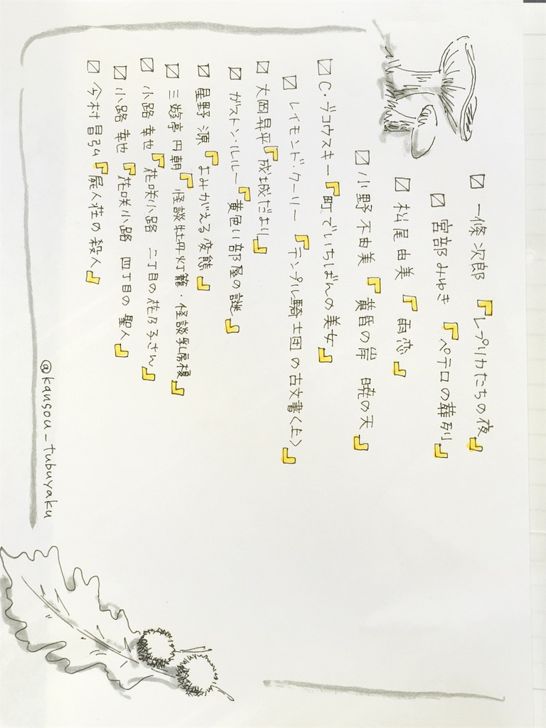 f:id:kansoutubuyaku:20191105150041j:image