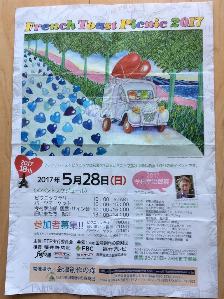 f:id:kansui201604:20170611234453j:image