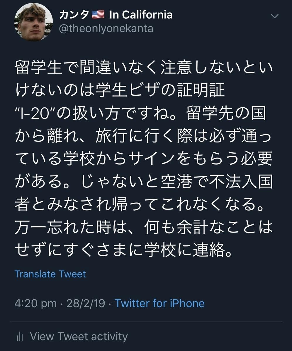 f:id:kanta-ryugaku:20190318051921j:plain
