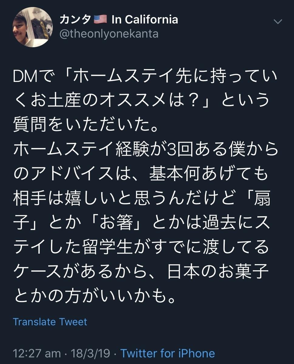 f:id:kanta-ryugaku:20190404015352j:plain