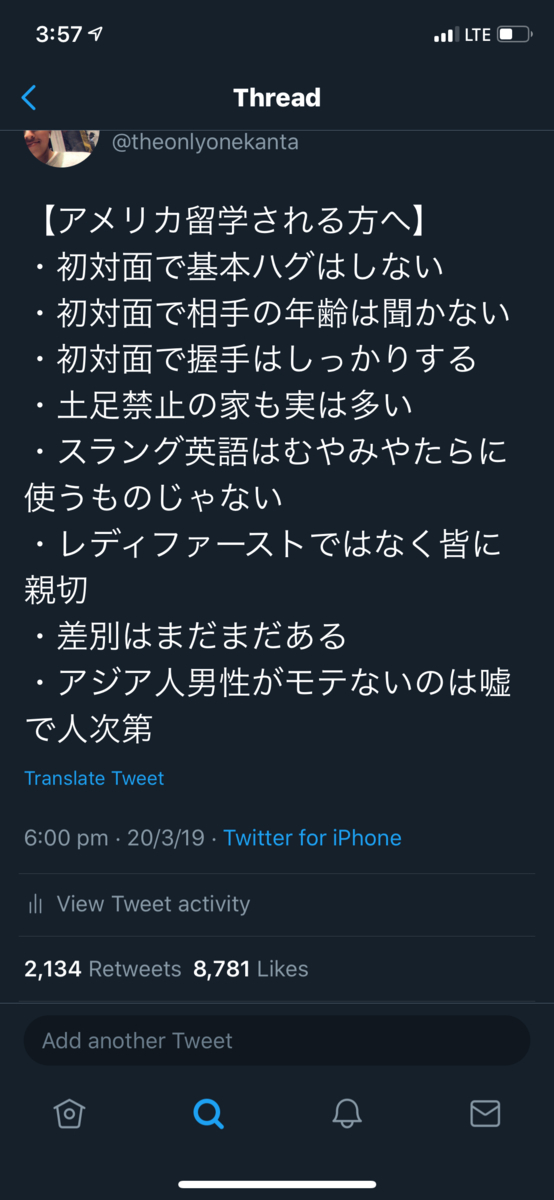 f:id:kanta-ryugaku:20190408080102j:plain