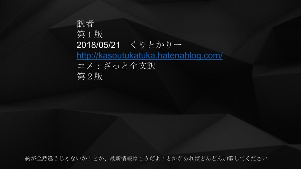 f:id:kantakoyaki:20180521161218j:plain