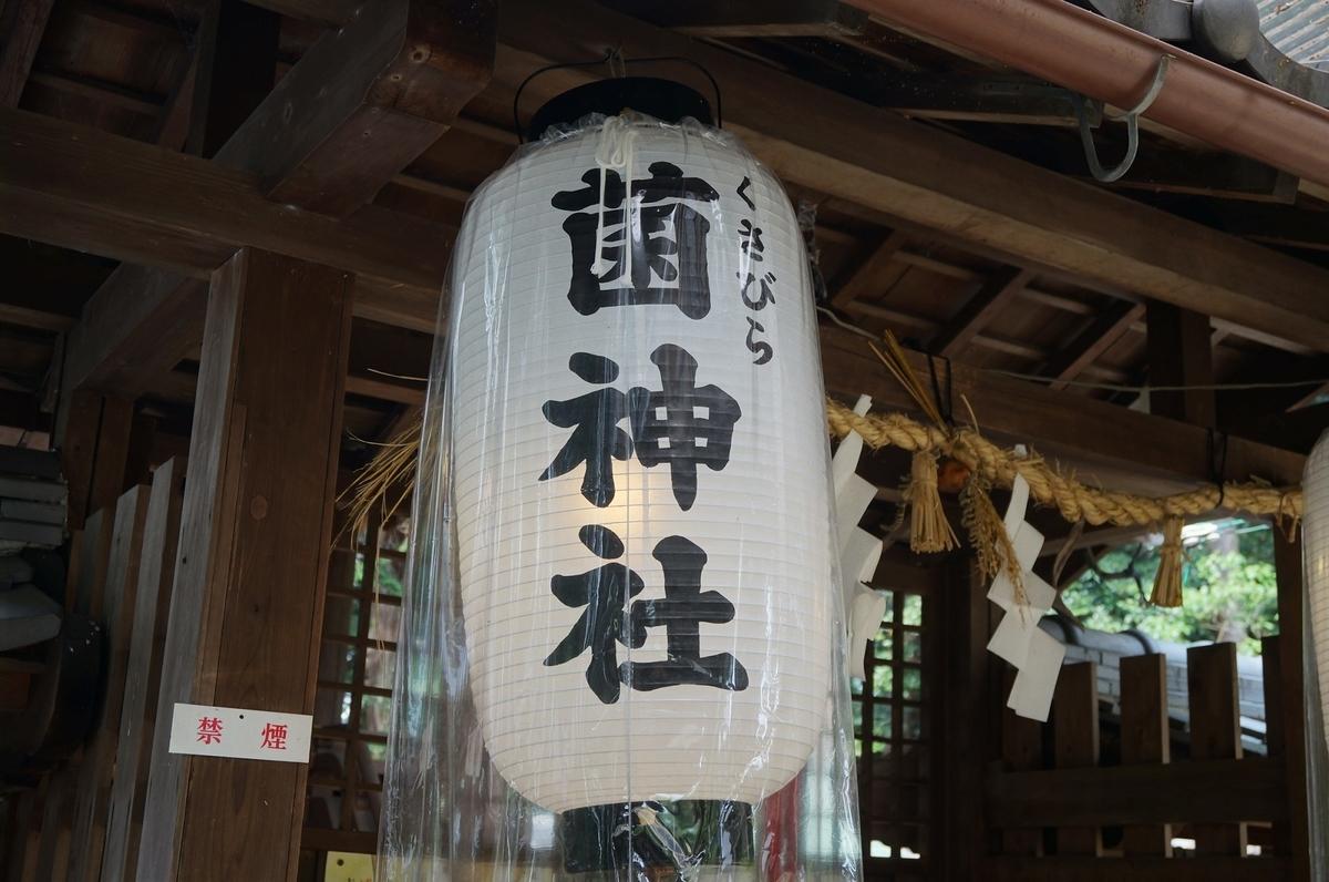 菌神社(くさびらじんじゃ)