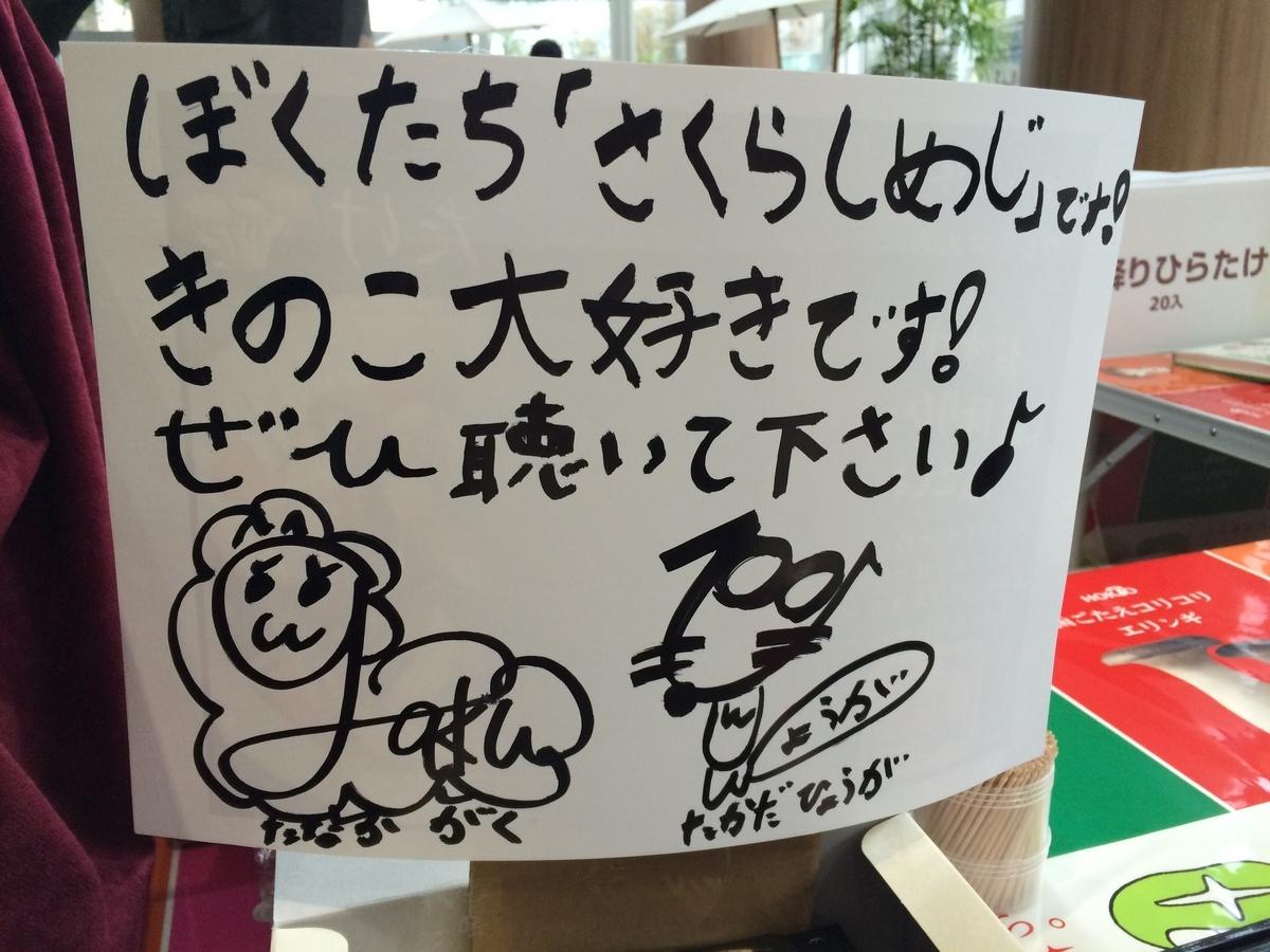桜占地(さくらしめじ)